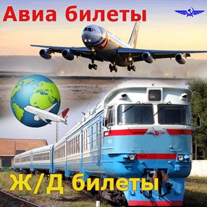 Авиа- и ж/д билеты Вязьмы