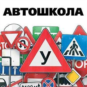 Автошколы Вязьмы