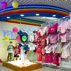 Детские магазины Вязьмы