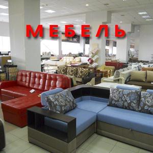 Магазины мебели Вязьмы
