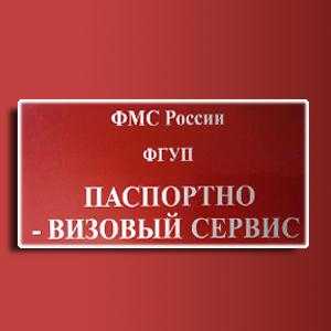 Паспортно-визовые службы Вязьмы