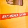 Аварийные службы в Вязьме