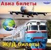 Авиа- и ж/д билеты в Вязьме