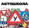 Автошколы в Вязьме