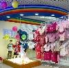 Детские магазины в Вязьме
