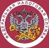 Налоговые инспекции, службы в Вязьме