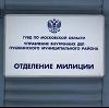 Отделения полиции в Вязьме