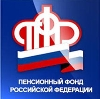 Пенсионные фонды в Вязьме