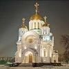 Религиозные учреждения в Вязьме