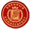 Военкоматы, комиссариаты в Вязьме