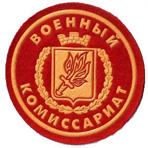 Военкоматы, комиссариаты Вязьмы